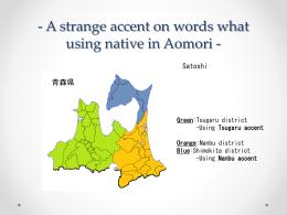 Nanbu accent