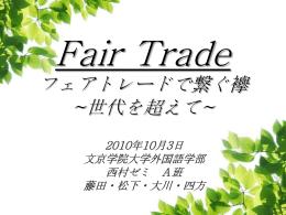 Fair Trade フェアトレード ~世代を越えた絆