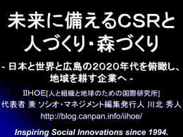 1506_community_based_csr_at_SME_hiroshima_rokin