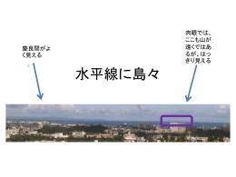 水平線に島々 慶良間がよく見える 肉眼では、ここも山が遠くではあるが