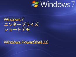 Windows 7 エンタープライズ ショートデモ Windows PowerShell 2.0