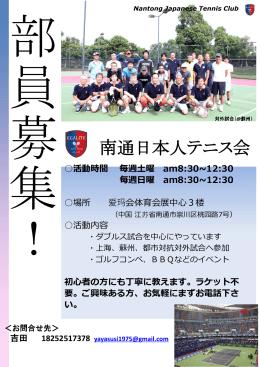 南通日本人テニス会