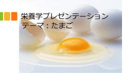 栄養学プレゼンテーション テーマ:たまご たまごとは… たまごは、ヒヨコが