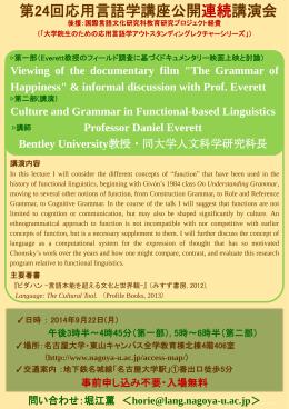 第24回応用言語学講座公開講演会(講師:Daniel Everett 先生)