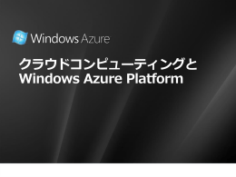 Windows Azure - Center