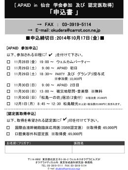 参加申込書(PPTファイル)ダウンロード