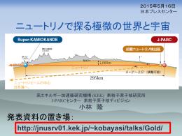 ニュートリノで探る極微の世界と宇宙 高エネルギー加速器研究機構 (KEK