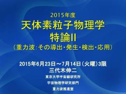 重力波解析 - 東京大学宇宙線研究所