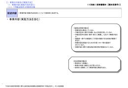 提案書雛形 (PPT形式、98kバイト)