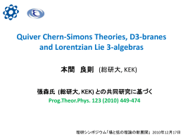 Quiver Chern-Simons Theories, D3-branes and Lorentzian Lie 3