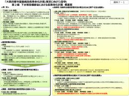 (答申)下水等設備部会における長寿命化計画(素案)