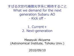 **** 1 - Subaru Telescope