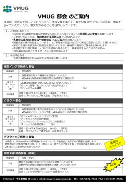 2014年度部会申込み用紙ダウンロード