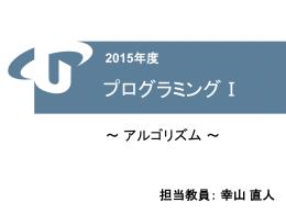 2015年度 プログラミングⅠ