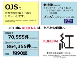 csi_slide_KyotoUniv_20100622