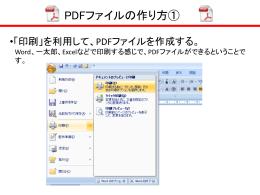 PDFファイルの作り方