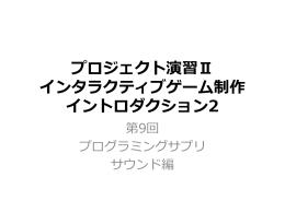 第 9 回:プログラミングサプリ・サウンド編