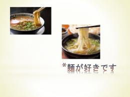 Japanese202_presentation03