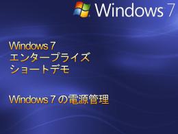 Windows 7 エンタープライズ ショートデモ Windows 7 の電源管理 電源