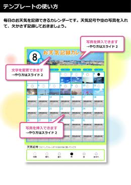 お天気記録カレンダー