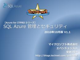 SQL Azure の管理とセキュリティ