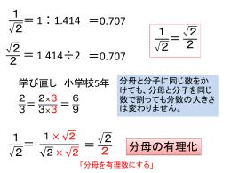 分母の有理化~根号を含む式の値