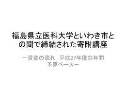 福島県立医科大学といわき市との間で締結された寄附講座 -資金の