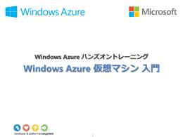 Windows Azure 仮想マシン