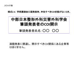 中部日本整形外科災害外科学会 筆頭発表者のCOI開示
