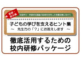 0 研修のねらいと流れ【pptx】
