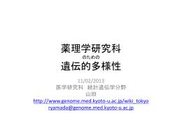 薬理学研究科 のための 遺伝的多様性 11/02/2013 医学研究科 統計