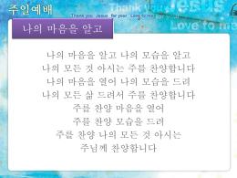 20130324_예배순서