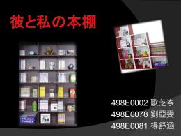 彼と私の本棚