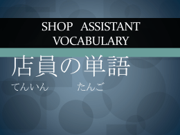 Shop assistant vocabulary