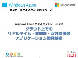 SignalR - Microsoft