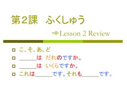 Lesson-2「こ、そ、あ、ど」