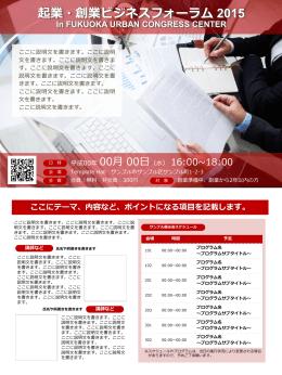 起業・創業ビジネスフォーラム2015 平成00年00月00日 16