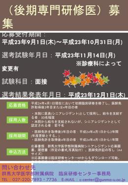 平成23年9月1日(木) - 群馬大学医学部附属病院 臨床研修センター