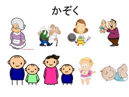 Slide 1 - Japanese Teaching Ideas