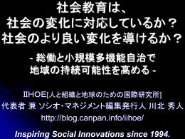 1505_sodo_basic_shakai_kyoiku
