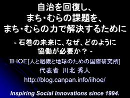 1407_kyodo_foundation_ishinomaki