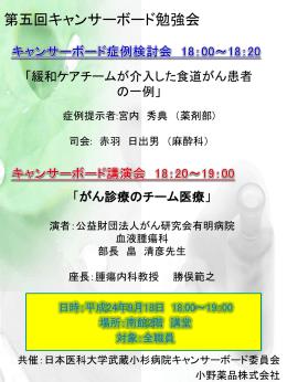 キャンサーボード症例検討会 18