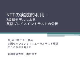 2段階モデルによる 英語プレイスメントテストの分析 NTTの実践的利用