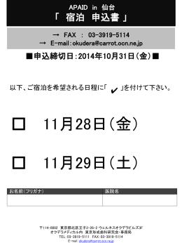 宿泊申込書(PPTファイル)ダウンロード