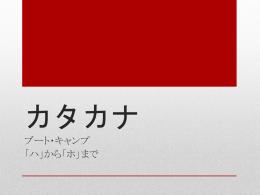 108555_Katakana_6_HA