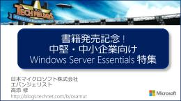 Windows Server 2012 R2 Essentials 基本機能