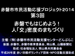 1412_sodo_basic_akaiwa