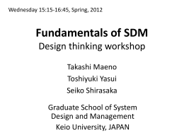 Powerpoint file - Keio University