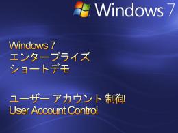 Windows 7 エンタープライズ ショートデモ ユーザー アカウント 制御 User
