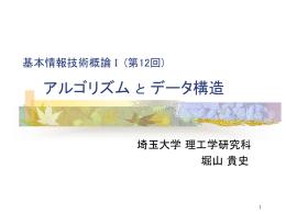 講義資料 - 堀山研究室